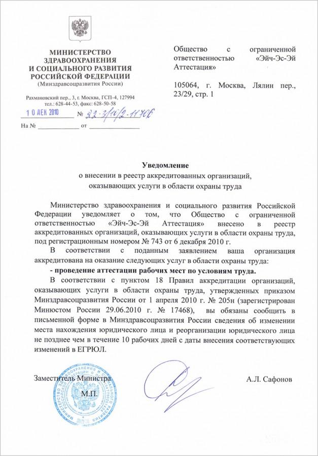 Заявление на аккредитацию образовательного учреждения образец 2015