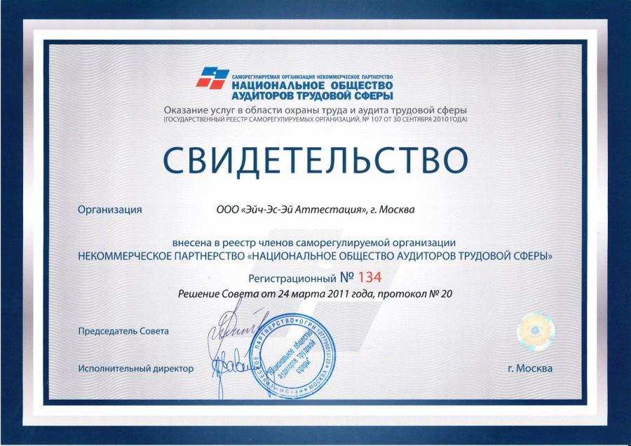 Аккредитация лаборатории документы