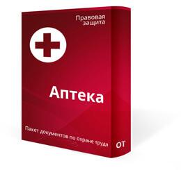 инструкция по охране труда для аптеки скачать - фото 6
