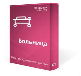 Инструкция По Охране Труда Для Санитарки Уборщицы - фото 10